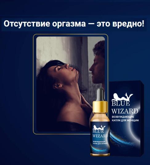 тольятти женский возбудитель